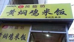 晋城凤台店