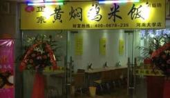 河南大学店