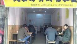 西安鱼化寨店