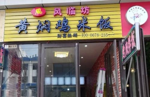 热烈祝贺风临坊临颖金百汇店开业