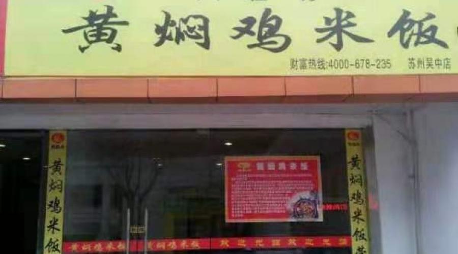 苏州吴中店
