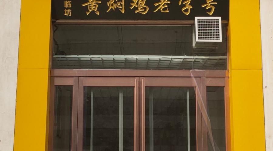 郑州天河路新城路店